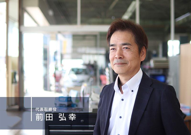 代表取締役 前田弘幸