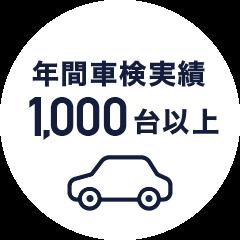 年間車検実績1,000台以上