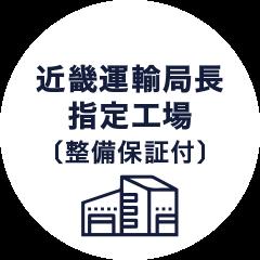 近畿運輸局長指定工場(整備保証付)