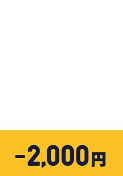 ご来店(引き取り、納車なし)のお客様-2000円