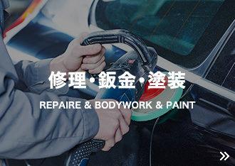 修理・鈑金・塗装
