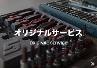 オリジナルサービス